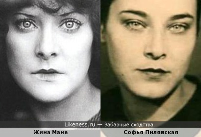 Жина Мане напомнила Софью Пилявскую