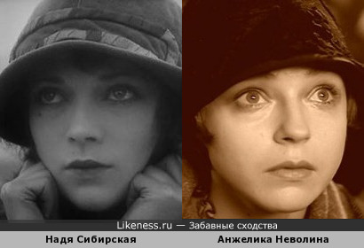 Надя Сибирская и Анжелика Неволина