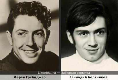 Фарли Грейнджер напомнил Геннадия Бортникова