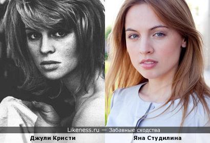 Джули Кристи похожа на Яну Студилину
