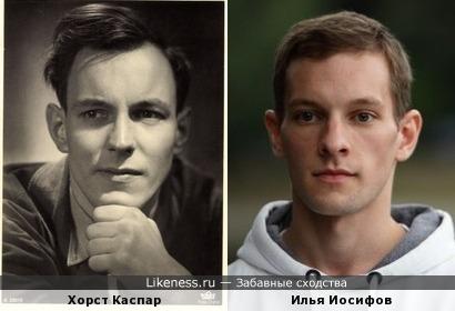 Хорст Каспар напомнил Илью Иосифова