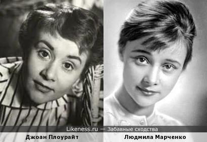 Джоан Плоурайт и Людмила Марченко
