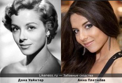 Дана Уайнтер похожа на Анну Плетнёву