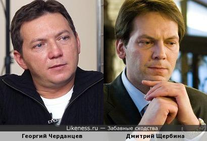Георгий Черданцев напомнил Дмитрия Щербину