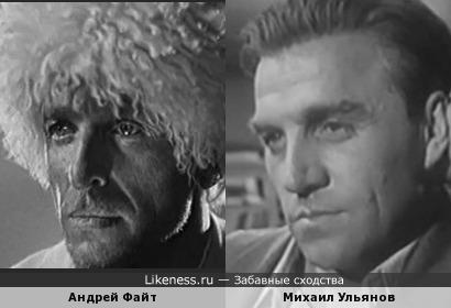 Андрей Файт и Михаил Ульянов