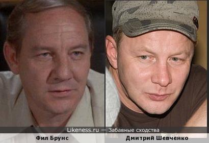 Фил Брунс и Дмитрий Шевченко