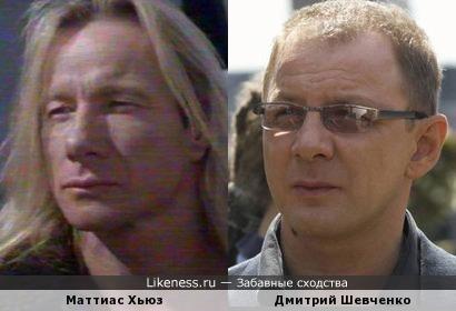 Маттиас Хьюз напомнил Дмитрия Шевченко