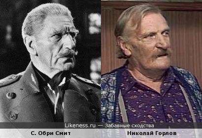 С. Обри Смит похож на Николая Горлова