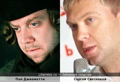 Пол Джиаматти и Сергей Светлаков
