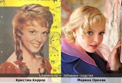 Кристин Каррер и Марина Орлова