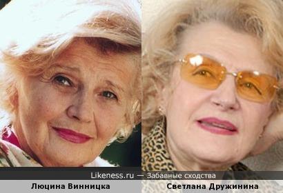 Люцина Винницка и Светлана Дружинина