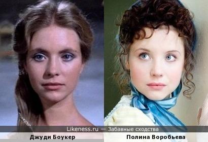 Джуди Боукер напомнила Полину Воробьеву