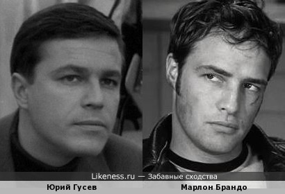 Юрий Гусев и Марлон Брандо (дубль 1)