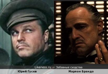 Юрий Гусев и Марлон Брандо (дубль 2)