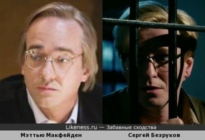 Мэттью Макфейден напомнил Сергея Безрукова