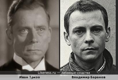 Иван Тризо напомнил Владимира Баранова