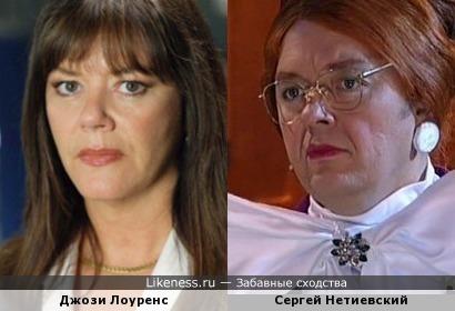 Джози Лоуренс и Сергей Нетиевский