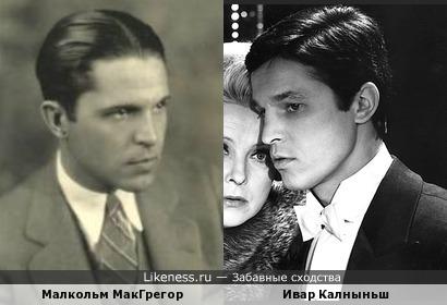 Малкольм МакГрегор и Ивар Калныньш (скороговорка:))