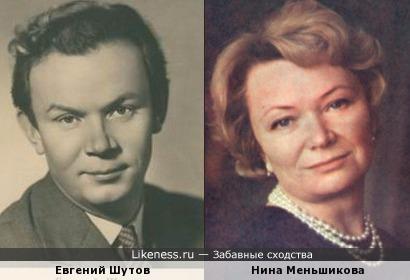 Евгений Шутов и Нина Меньшикова - как брат и сестра