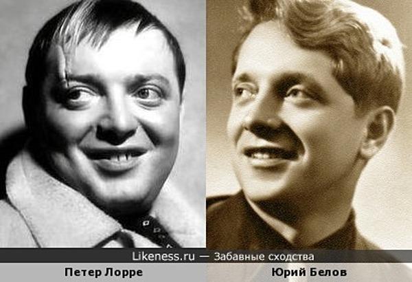 Петер Лорре напомнил Юрия Белова