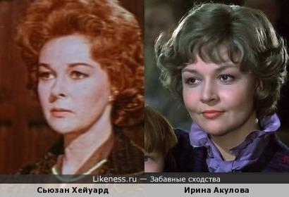 Сьюзан Хейуард и Ирина Акулова