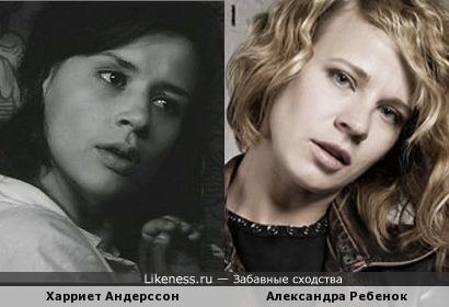 Харриет Андерссон и Александра Ребенок