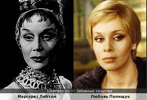 Маргарет Лейтон напомнила Любовь Полищук