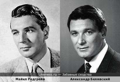 Майкл Редгрейв и Александр Белявский
