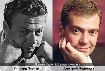Уиллард Паркер напомнил Дмитрия Медведева