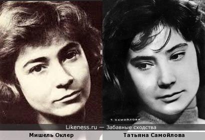 Мишель Оклер и Татьяна Самойлова