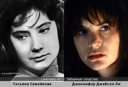 Татьяна Самойлова и Дженнифер Джейсон Ли