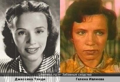 Джессика Тэнди и Гелена Ивлиева (дубль 2)