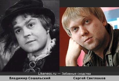 Владимир Сошальский напомнил Сергея Светлакова