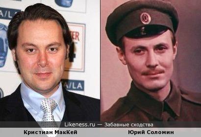 Кристиан МакКей напомнил Юрия Соломина