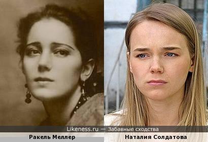 Ракель Меллер напомнила Наталию Солдатову