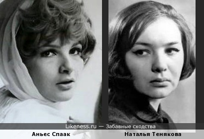 Аньес Спаак и Наталья Тенякова