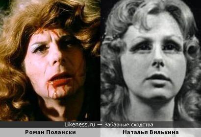 Роман Полански в образе напомнил Наталью Вилькину
