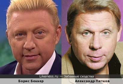 Борис Беккер и Александр Пятков