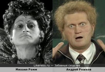 Михаил Ромм в образе напомнил Андрея Рожкова