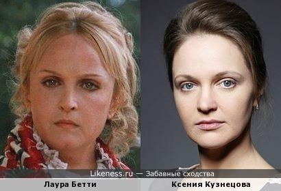 Лаура Бетти и Ксения Кузнецова
