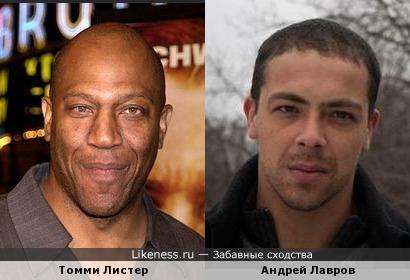 Томми Листер и Андрей Лавров