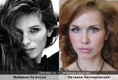 Майвенн Ле Беско и Наталия Лесниковская