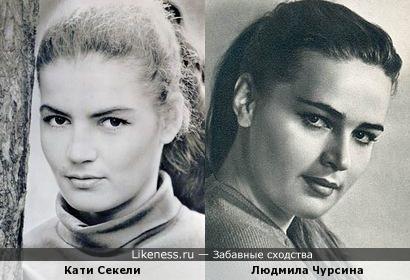 Кати Секели и Людмила Чурсина