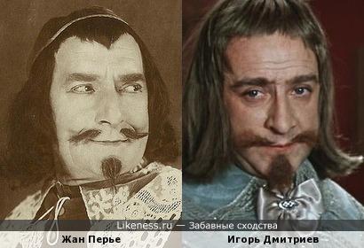 Жан Перье и Игорь Дмитриев