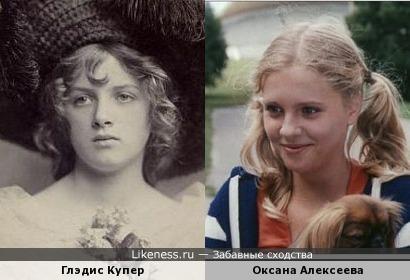 Глэдис Купер напомнила Оксану Алексееву