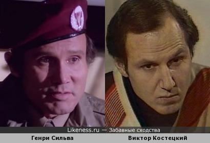 Генри Сильва напомнил Виктора Костецкого