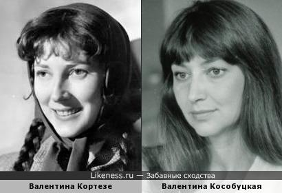Валентины (Кортезе и Кособуцкая)