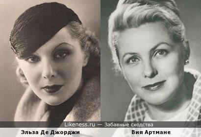Эльза Де Джорджи и Вия Артмане