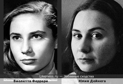 Виолетта Феррари и Юлия Дейнега