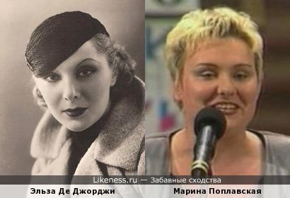 Эльза Де Джорджи напомнила Марину Поплавскую